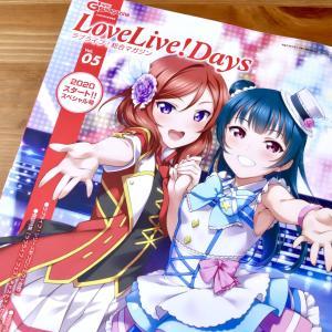 【ラブライブ!】LoveLive!Days Vol.5 Find Our 沼津 ロケ地探訪(御成橋)
