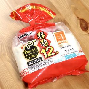 【うちごはん】米久 「春巻12」 〜地元沼津で製造、油で揚げるだけでお弁当にぴったりの本格春巻
