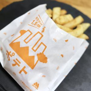 【テイクアウト】モスバーガー 沼津五月町店 ~ おうち時間にモスチキンや「菜摘」を味わう!「静岡県民の日」企画でポテト増量も