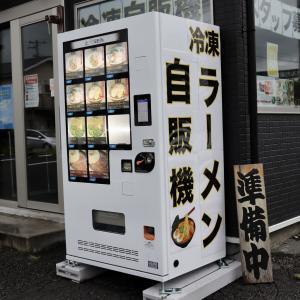 【静岡県東部】冷凍食品の自動販売機が増加中!コロナ禍で需要拡大、非対面で美味しいラーメンや餃子をテイクアウト