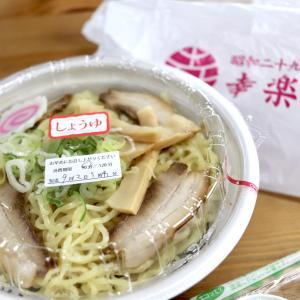 【食べてみた】幸楽苑 沼津西沢田店でテイクアウト!定番の味「中華そば」で朝ラーメン