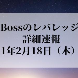 BigBossのレバレッジ変更詳細速報【2021年2月18日(木)より】