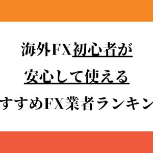 海外FX初心者が安心して使えるおすすめFX業者の徹底比較・ランキング