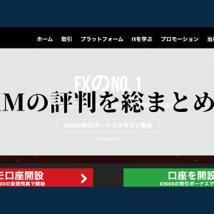 (2021年最新版)XMの評判を総まとめ!「なぜ日本人に一番選ばれる海外FX会社なのか?」を徹底解説