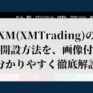 【2021年最新版】XM(XMTrading)の口座開設方法を、画像付きでどこよりも分かりやすく徹底解説