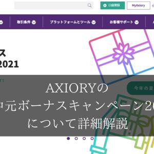AXIORYの「お中元ボーナスキャンペーン2021」について詳細解説