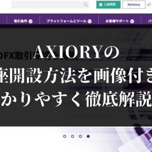 【2021年最新版】AXIORYの口座開設方法を画像付きで分かりやすく徹底解説!
