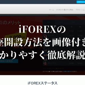 iFOREXの口座開設方法を画像付きで分かりやすく徹底解説!