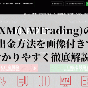 XMの出金方法を画像付きで分かりやすく徹底解説!