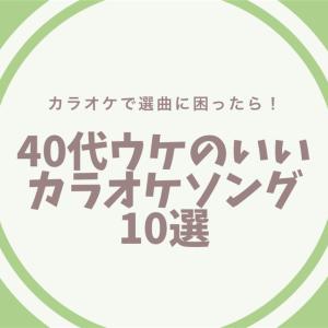 上司とのカラオケで選曲に困ったら!世代別おすすめカラオケソング10選 ~40代編~