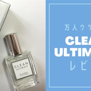 【レビュー】香水「クリーン  アルティメイト」が最高すぎる件