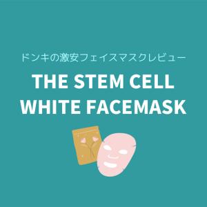 驚異の92%OFF!?ドンキの500円フェイスマスク「THE STEM CELL」を試してみた