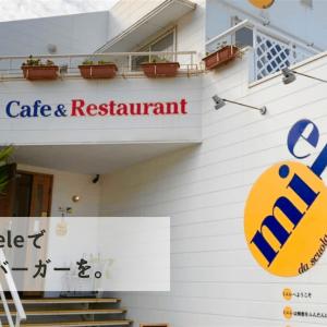 淡路島のおしゃれカフェ「miele」で絶品ハンバーガーを食べてきた!