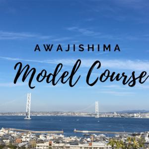 淡路島一泊二日モデルコース!おいしい食べ物とたくさんの自然に癒される旅