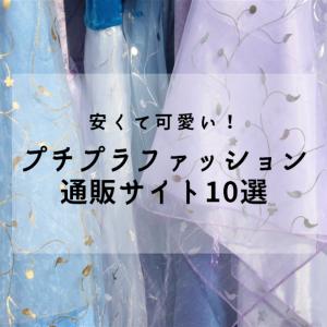 【プチプラ】学生におすすめ!安くて可愛いファッション通販サイト10選