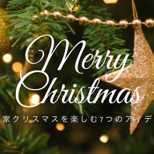今年のクリスマスは家で過ごそう!お家クリスマスを楽しむ7つのアイデア【2020年】