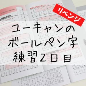 ボールペン字の練習 2日目(リベンジ)