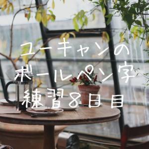 ユーキャンのボールペン字講座レビュー【カタカナ2日目】