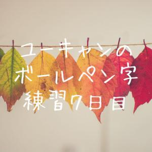ユーキャンのボールペン字講座レビュー【7日目】