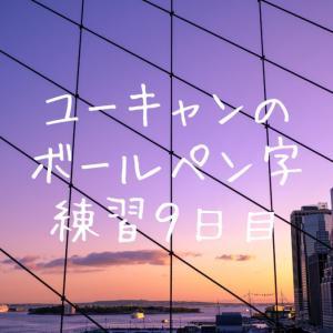 ユーキャンのボールペン字講座【9日目】