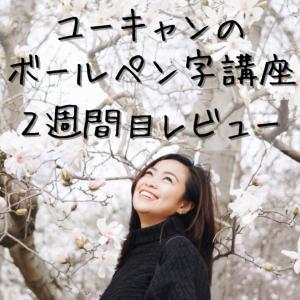 ユーキャンのボールペン字講座レビュー【2週間目終了】