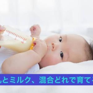 母乳とミルク、混合授乳どれで育てる??