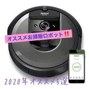 ★【2020年】オススメお掃除ロボット 5選❗