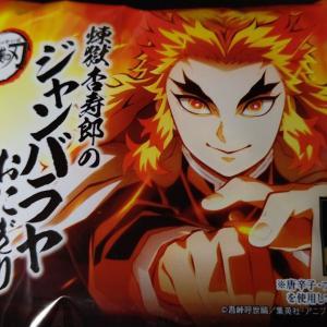 【ローソン】煉獄杏寿郎のジャンバラヤおにぎり