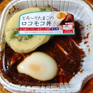 【イオン】とろ~りたまごのロコモコ丼