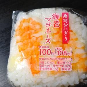 【ミニストップ】寿司おにぎり 海老マヨネーズ