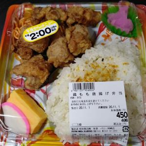 【バロー】鶏もも唐揚げ弁当