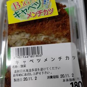 【バロー】キャベツメンチカツ