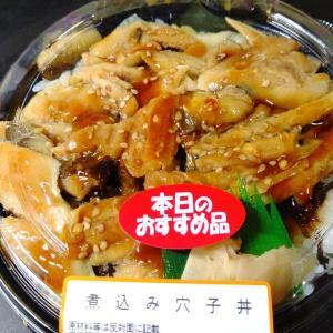 【バロー】煮込み穴子丼