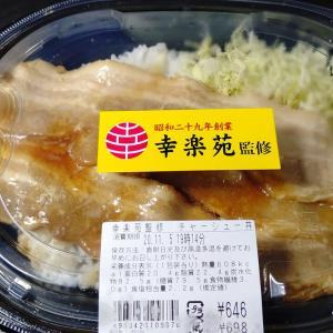 【ローソン】幸楽苑監修 チャーシュー丼