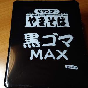 【ペヤング】やきそば 黒ゴマMAX