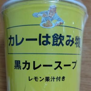 【ローソン】カレーは飲み物 黒カレースープ