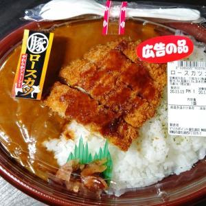 【アオキスーパー】ロースカツカレー