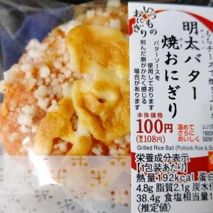【ミニストップ】明太バター焼きおにぎり