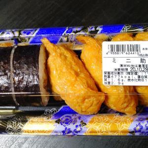 【藤本食品】ミニ助六