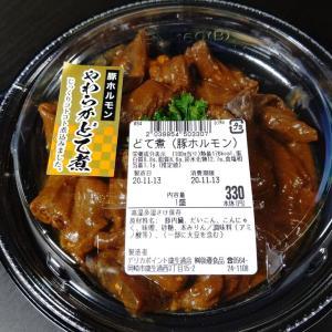 【アオキスーパー】どて煮(豚ホルモン)