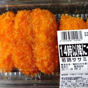 【バロー】ササミチーズカツ