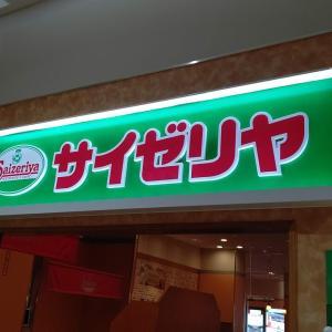 【サイゼリヤ】週末 ランチタイム編