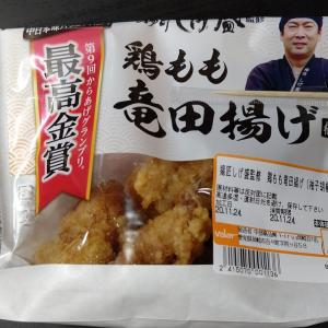 【Vdrug】鶏匠しげ盛監修 鶏もも竜田揚げ
