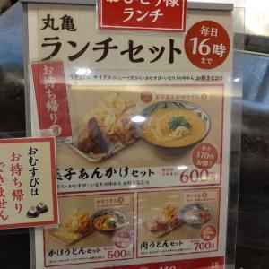 【丸亀製麺】丸亀ランチセット かけうどんセット