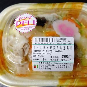 【マックスバリュ】1/3日分野菜の八宝菜