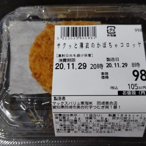【マックスバリュ】サクッと薄衣のかぼちゃコロッケ