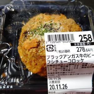 【イオン】ブラックアンガス牛のビーフシチューコロッケ