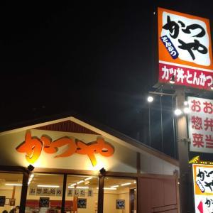 【かつや】カツ丼(梅)