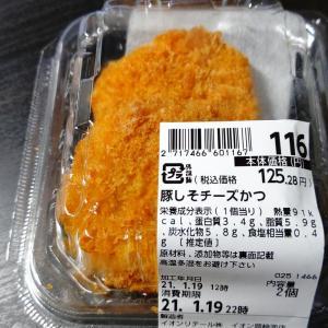 【イオン】豚しそチーズかつ