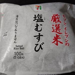 【マクドナルド】厳選米 塩むすび
